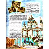 Енциклопедія для Чомучок Дивовижна подорож Україною Авт: Біляєва І. Вид: Белкар, фото 5