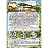 Енциклопедія для Чомучок Дивовижна подорож Україною Авт: Біляєва І. Вид: Белкар, фото 7