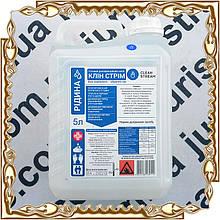 Дезинфицирующее средство (антисептик) Жидкость Clean Stream (Клин Стрим) № КС-0012 5000 мл.л.