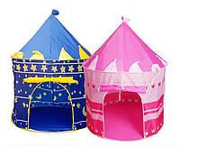 Домик палатка для девочки и мальчика TOBI TOYS Дом принцессы. (домик-палатка, игровой домик)