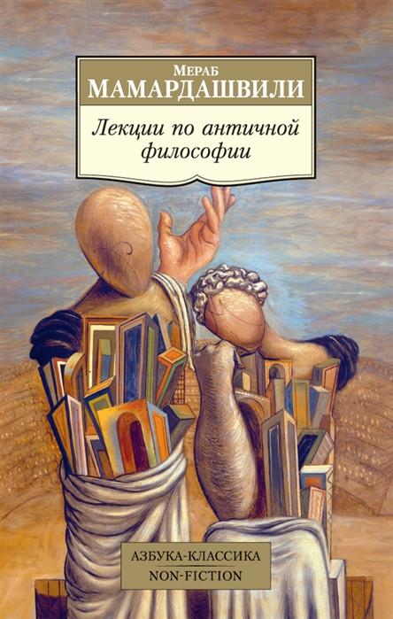 «Лекции по античной философии»  Мамардашвили М.