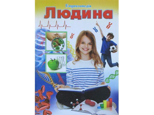 """Енциклопедія A4 """"Людина"""" (укр.)/Септіма/(10)"""