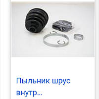 Пыльник гранаты 2108 БРТ (внутр.) Рем.ком.с хомутами и смазкой в упак.