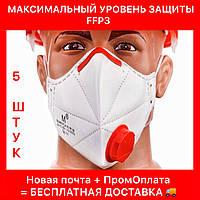 Защитная маска-респиратор 5 штук FFP3 С КРАСНЫМ КЛАПАНОМ выдоха Микрон ФФП3 от вируса ОРИГИНАЛ