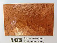 Молотковая краска  BIODIUR Антично-медная 103 . 0,7л
