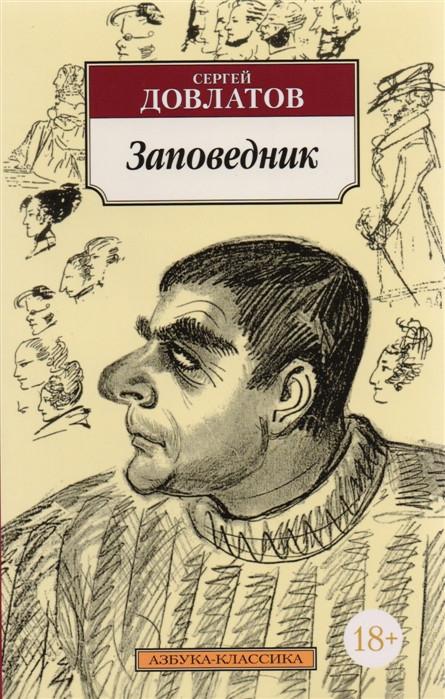 «Заповедник»  Довлатов С.