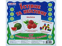 """Роздавальні Картки """"Їстівне та неїстівне"""" №1069-1/16106010у/Ранок/(100)"""