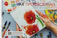 Зошит для малюв. на пруж.професіонал 24арк A4 №ТЕ1288/Тетрада/(12)