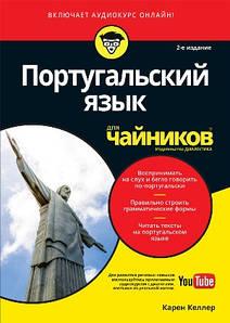 Португальська мова для чайників, 2-е видання. Карен Келлер