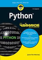 Python для чайников, 2-е издание. Джон Пол Мюллер.