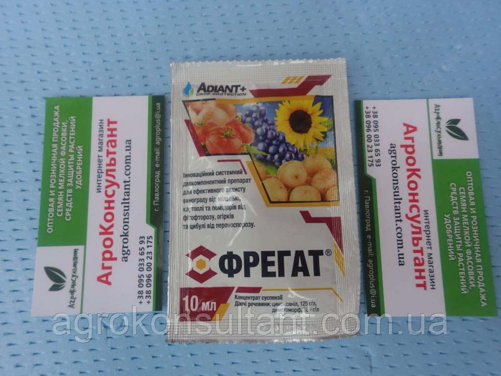 Фрегат (Adiant+), 10 мл - фунгицид для защиты винограда, картофеля, помидоров, огурцов и лука