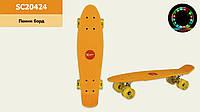 Пенни борд SC20424 (8 шт) 56*15 см колеса PU свет,желтый