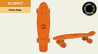 Пенни борд SC20427 (8 шт) 56*15 см колеса PU свет,оранжевый