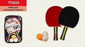 Набор для настольного тенниса TT2023 (50 шт) 2 ракетки, 3 мячика