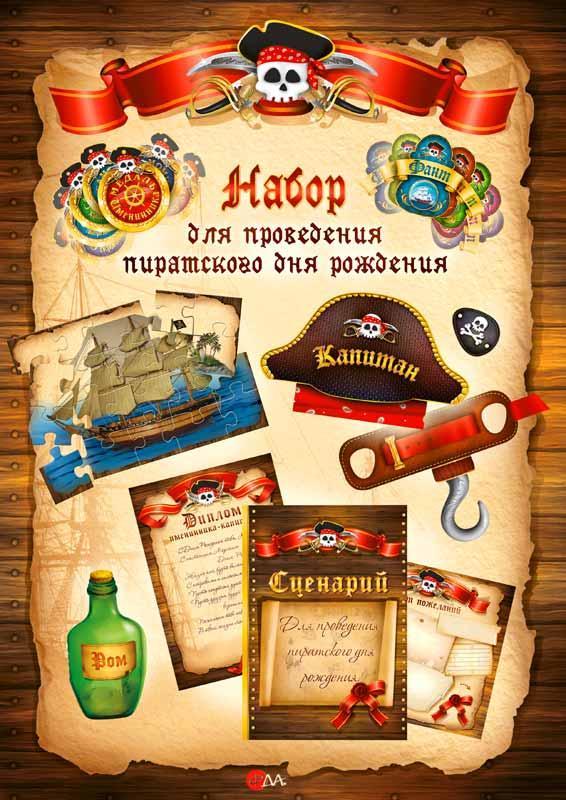 Сценарий для проведения Пиратского Дня Рождения 1548