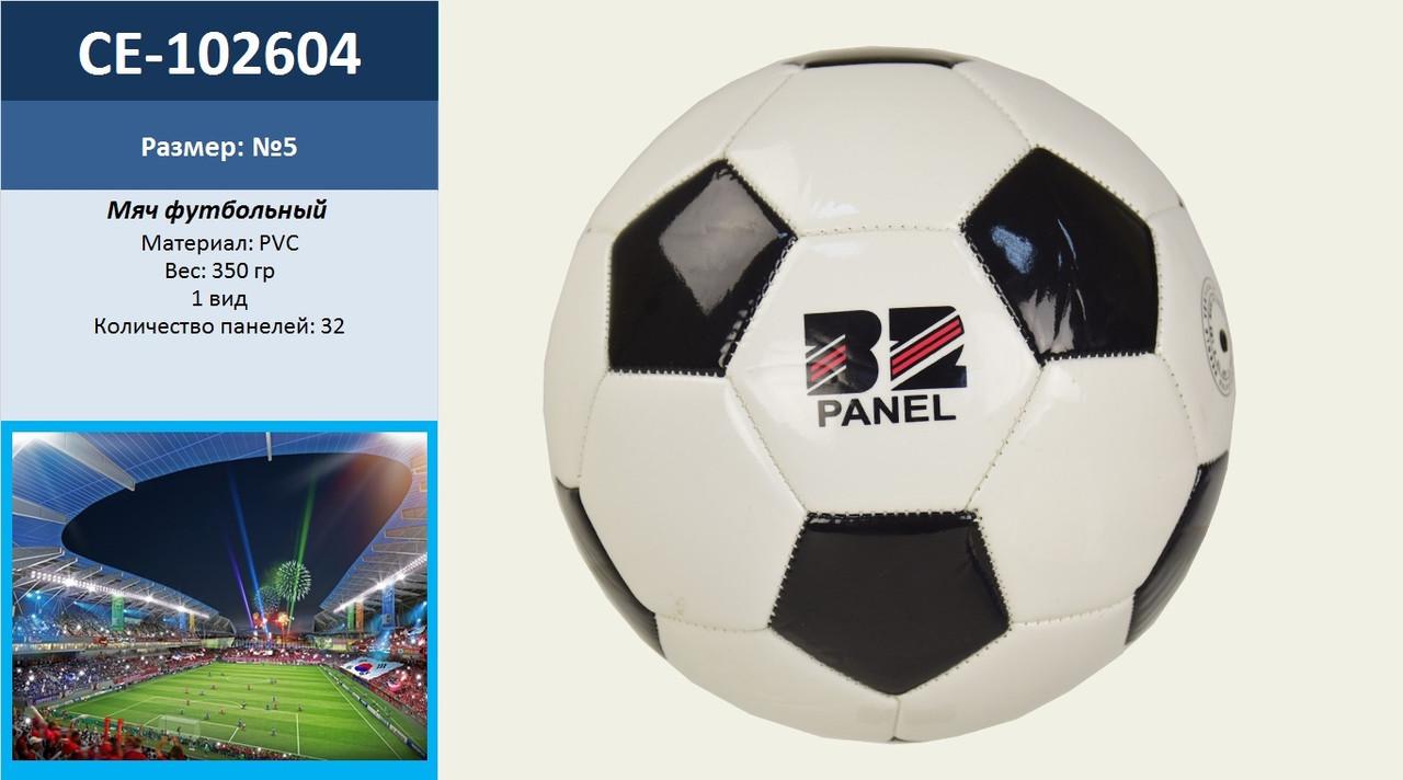 Мяч футбол CE-102604 (30шт) PVC, 310 грамм