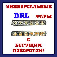 Дневные ходовые огни с бегающим поворотом ДХО с поворотником CYCLONE DRL-616(2)