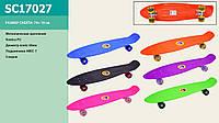 Скейт SC17027 (12шт)металл.крепления, колёса PU,зелёный, оранж., фиолет., синий,розов.,черн. 75*20см