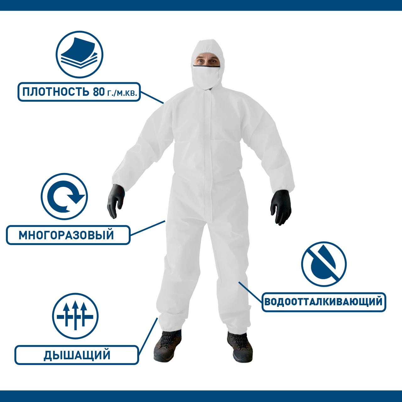 Костюм (комбинезон) защитный Белый XL