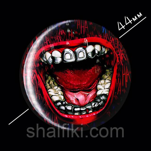 """Зубы Джокера"" значок круглый на булавке, Ø44 мм"