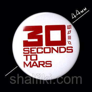 """Тридцать секунд до Марса"" значок круглый на булавке Ø44 мм"