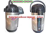 Термопот ( электрочайник термос ) - 2,5 л. Экономия электроэнергии и комфорт при пользовании., фото 1