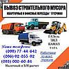 ВЫВОЗ СТРОИТЕЛЬНОГО МУСОРА. ВЫВОЗ строительный мусор в Киев. ВЫвезти МУСОР КИЕВА