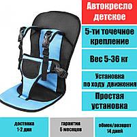 Автокресло детское Multi Function Car Cushion бескаркасное 9 - 36кг
