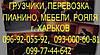 Перевозка Мебели Харьков, ПОпутная Перевозка, доставка, переезд  мебель в Харькове. Перевезти мебель
