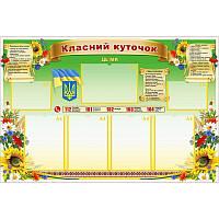 """Стенд """"Класний куточок"""" УКУ 0070"""