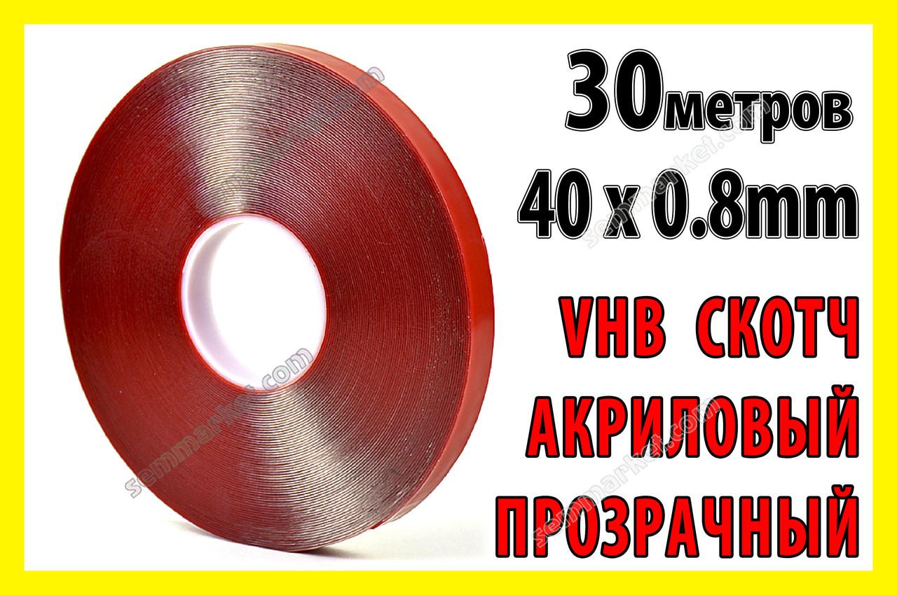 Скотч двосторонній VHB 0.8 х40мм x 30м акриловий прозорий 3M4213/4249