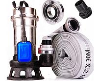 Фекальный насос нержавейка корпус с измельчителем WQEURO DELTA 12 SWP 2.5 + пожарный шланг с гайками