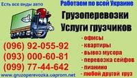 Грузоперевозки, Грузчики Днепропетровска, Грузоперевозки от 1кг. до 30 тонн, Грузчики Днепропетровск