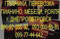 ПЕРЕВОЗКА ПИАНИНО Днепропетровск, Перевозка пианино в Днепропетровске, ПЕРЕВОЗКА, ПЕРЕНОС ПИАНИНО