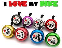 Дзвінок металевий велосипедний I Love my bike