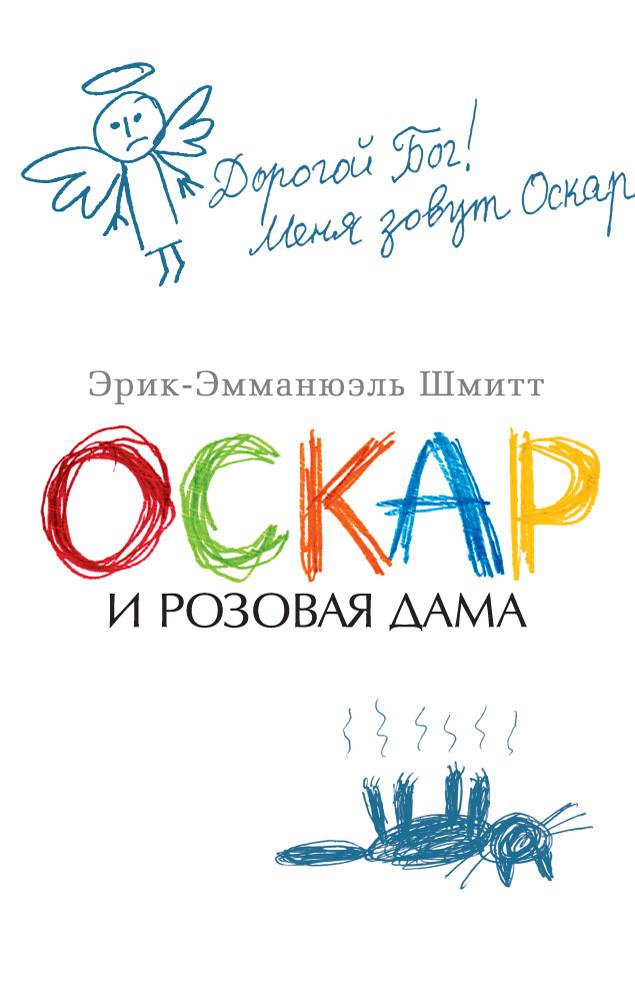 Оскар и Розовая Дама Эрик-Эмманюэль Шмитт 9785389052581