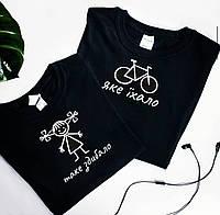 """Парные футболки для парня и девушки c надписью """"Яке їхало - Таке здибало"""""""