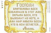 Схема для вышивки бисером '' Молитва входящего в дом'' (рус.)А4