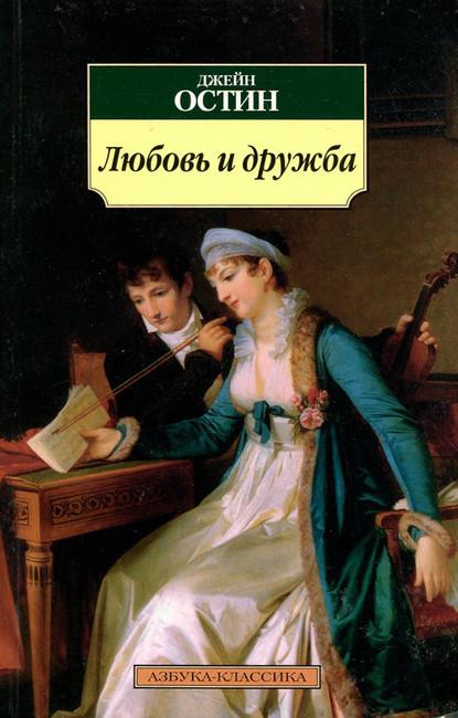 Любовь и дружба Джейн Остин 9785389019355