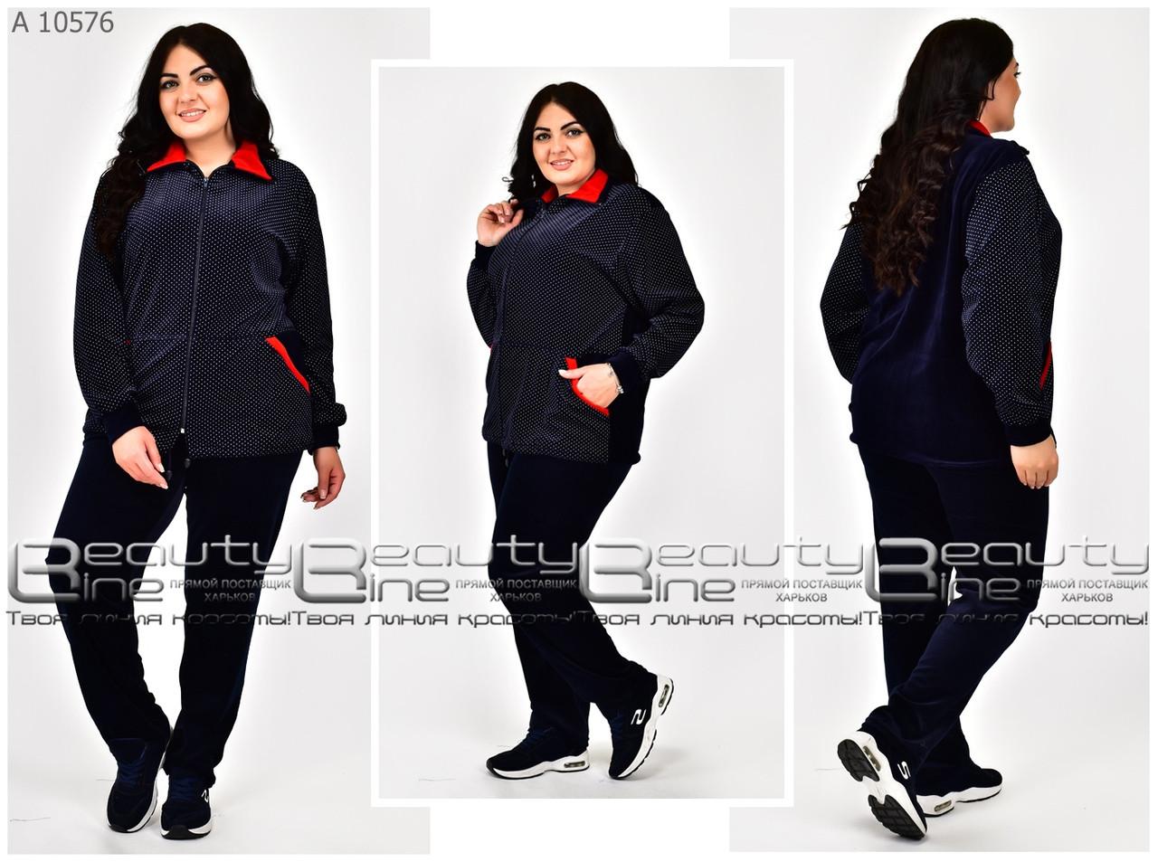 Женский спортивный велюровый костюм размеры 50.52.54.56.58.60