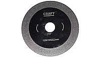 Алмазный диск CRAFT для резки стекла 125*22.2*1.0