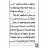 Скарбничка школяра В Країні Сонячних Зайчиків Авт: Нестайко В. Вид: Белкар, фото 3