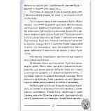 Скарбничка школяра В Країні Сонячних Зайчиків Авт: Нестайко В. Вид: Белкар, фото 5