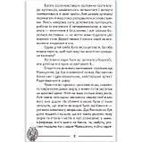 Скарбничка школяра В Країні Сонячних Зайчиків Авт: Нестайко В. Вид: Белкар, фото 6