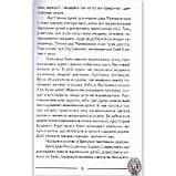 Скарбничка школяра В Країні Сонячних Зайчиків Авт: Нестайко В. Вид: Белкар, фото 7