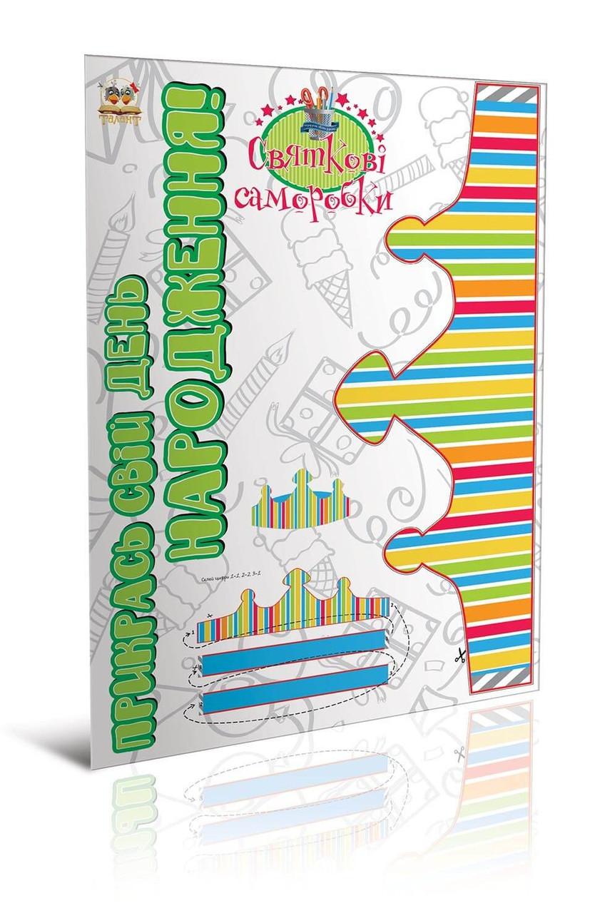 Прикрась свій день народження укр Книга 2.