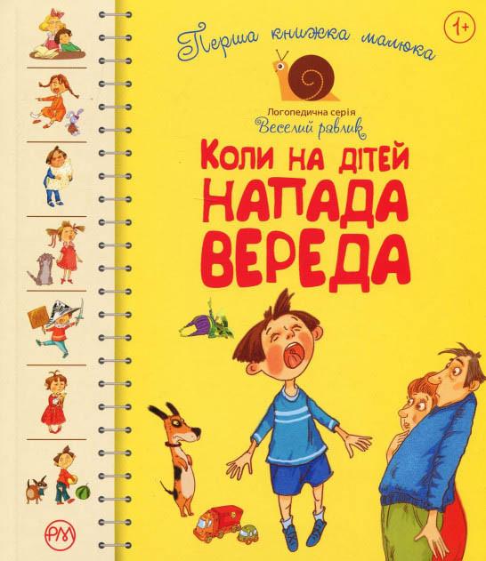 Перша книжка малюка. Коли на дітей напада вереда