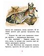 Тафити и летающая корзина, фото 4