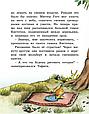 Тафити и летающая корзина, фото 6