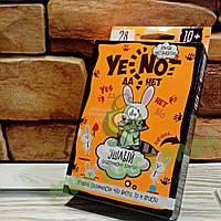 Настольная карточная квест-игра YeNot / ДаНетки Ушлый RU (YEN-01-02RU)